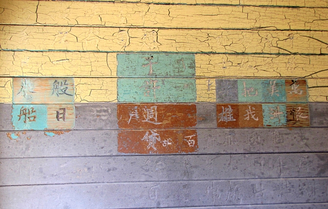 This example shows the various layers of paint that covered the poetry over the year.